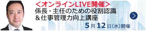オンラインLIVEセミナー【名古屋開催150】係長・主任のための役割認識&仕事管理力向上講座